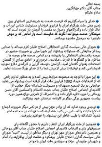 درخواست انصراف جهانگیری توسط شورای عالی سیاست گذاری انتخاباتی اصلاح طلبان