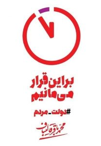 نماد ستاد انتخاباتی قالیباف