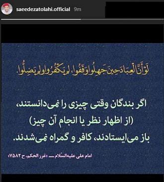 استوری سعید عزت اللهی