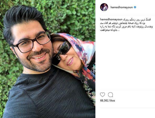 عکس حامد همایون و مادرش