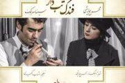 آهنگ سری دوم سریال شهرزاد (فندک تب دار با صدای محسن چاووشی و سینا سرلک)