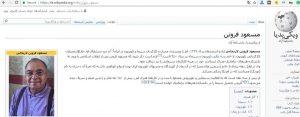 مسعود فروتن در ویکی پدیا