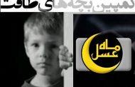 مدیر کمپین بچه های طاقت سید علی کاکا در ماه عسل