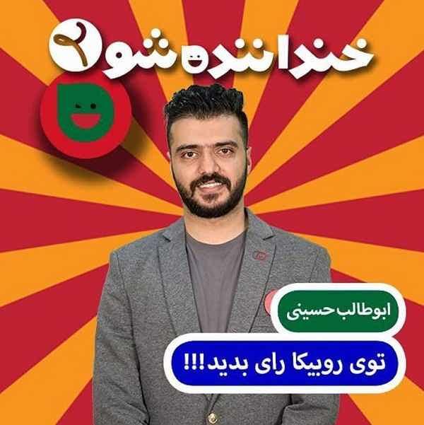 ابوطالب حسینی خنداننده شو