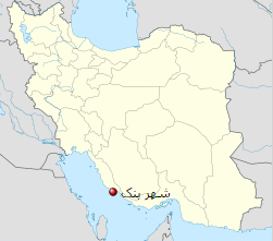 شهر بنک در کنگان بوشهر