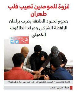 تصویر تروریستهای تهران پیش از انجام عملیات تروریستی