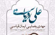 تيتراژ ويژه شب هاي قدر ماه عسل ۹۶ + دانلود