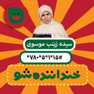 سیده زینب موسوی