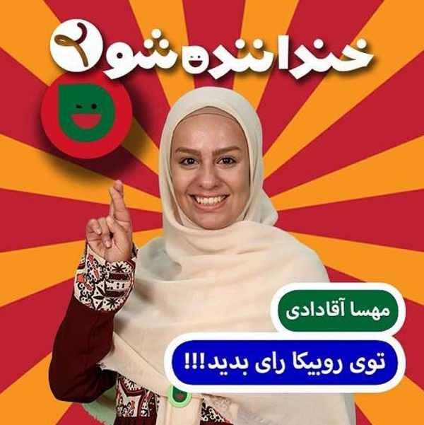 مهسا آقادادی از اصفهان