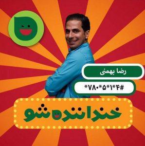 کد رای به رضا بهمنی