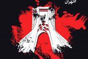 معنی pray for tehran + انتشار متن ها و عکس های اینستاگرامی