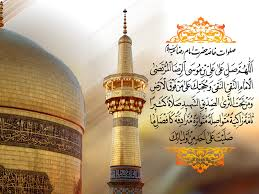 دهه کرامت از تولد حضرت معصومه تا تولد امام رضا(ع)