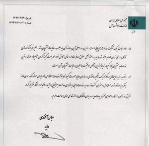 نامه انتصاب دکتر فرزانه شرفبافی - صفحه دوم