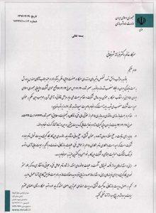نامه انتصاب دکتر فرزانه شرفبافی - صفحه اول
