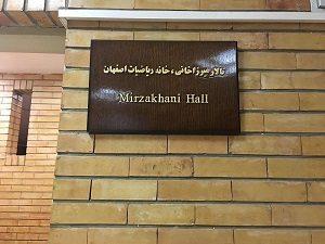 تالار ریاضی میرزاخانی