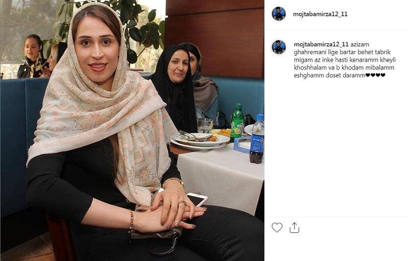 تبریک مجتبی میرزاجانپور به همسرش نیلوفر ابراهیمی