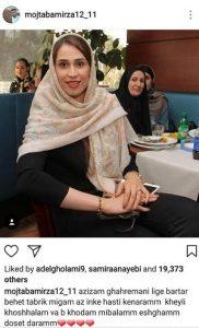 تبریک مجتبی میرزاجانپور به همسرش