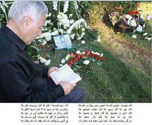 عکس پدر مریم میرزاخانی بر سر مزار مریم