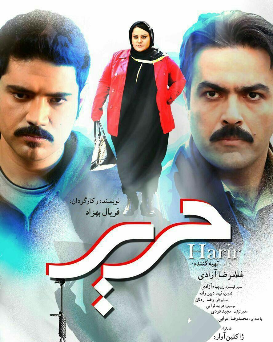 فیلم حریر کاری از غلامرضا آزادی و همسرش فریال بهزاد