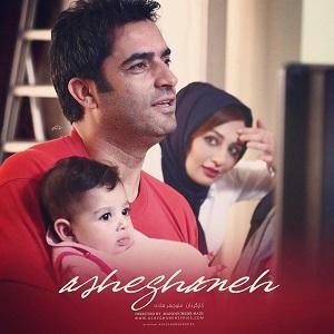 منوچهر هادی و خانواده اش در عاشقانه