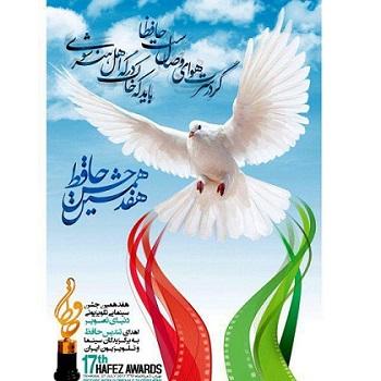 هفدهمین جشن حافظ (انتخاب بهترین چهره تلویزیونی)