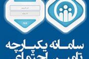 پرداخت حق بیمه تامین اجتماعی از طریق اینترنت