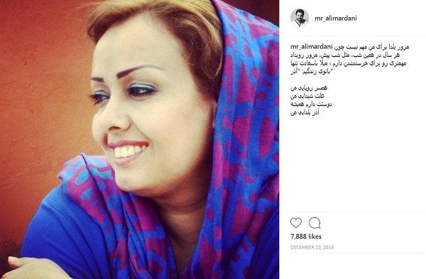 پست اینستاگرامی محمد علیمردانی برای همسرش آذر بانو