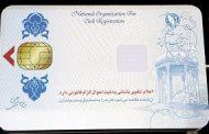 تعویض کارت ملی به صورت اینترنتی (کاربردهای کارت ملی هوشمند)