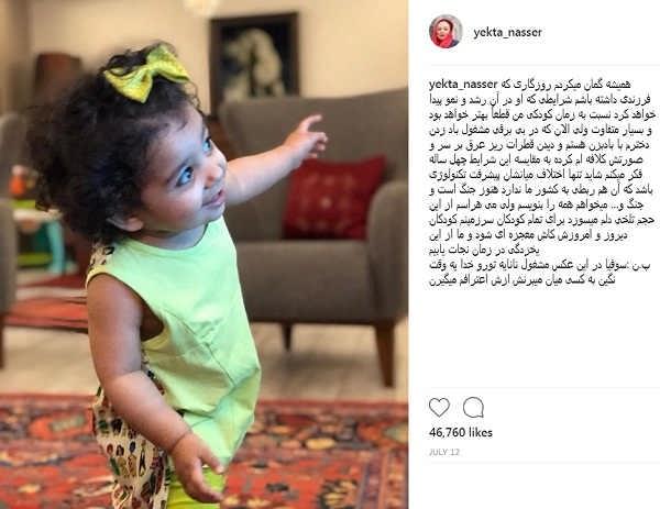یادداشت یکتا ناصر برای عکس دخترش سوفیا