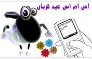 پیام تبریک عید قربان و پروفایل عید قربان