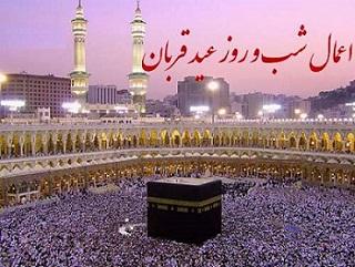 اعمال عید قربان + طریقه خواندن نماز عید قربان