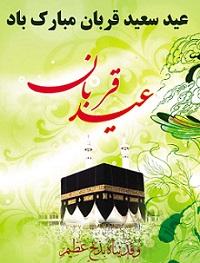 عید قربان پیشاپیش مبارک باد