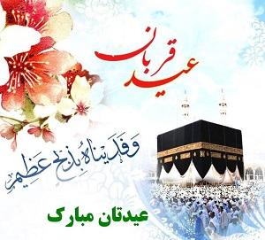 عید قربان پیشاپیش مبارک