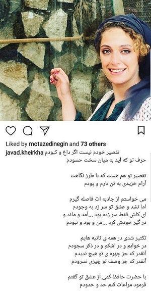 دلنوشته جواد خیرخواه برای همسرش
