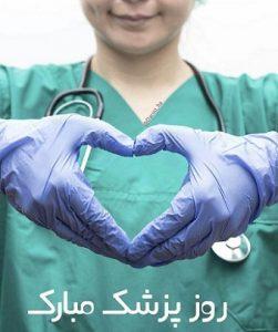 پوستر روز پزشک مبارک
