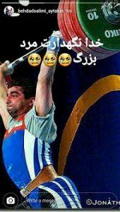 واکنش بهداد سلیمی به فوت محمد علی فلاحتی