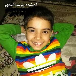 ماجرای ناپدید شدن پارسا پسربچه ۸ ساله