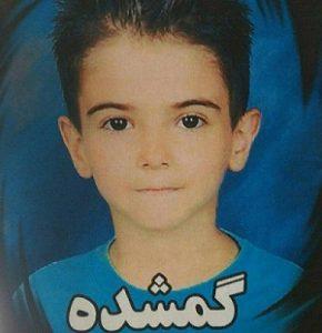 پارسا کودک 8 ساله گم شده