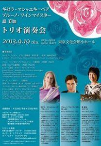 چاپ عکس همسر نادر مشایخی در موسیقی ژاپن