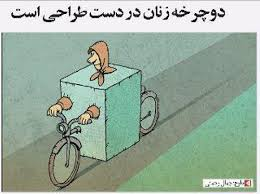 کاریکاتور معروف جمال رحمتی در مورد دوچرخه سواری بانوان