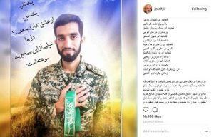 یادداشت اینستاگرامی محمدجواد ظریف، وزیر امور خارجه برای شهید محسن حججی