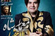 دانلود آهنگ ایران اگر دل تو را شکستن + متن آهنگ