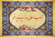اعمال شب، روز و نماز عید غدیر چیست؟
