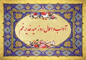 اعمال عید غدیر خم(اعمال شب، روز و نماز عید غدیر)
