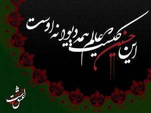 دانلود آهنگ این حسین کیست که عالم همه دیوانه اوست