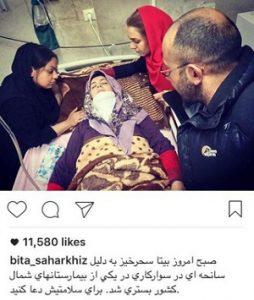 بیتا سحرخیز در بیمارستان