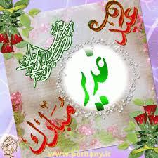 تصاویر تبریک عید غدیر خم