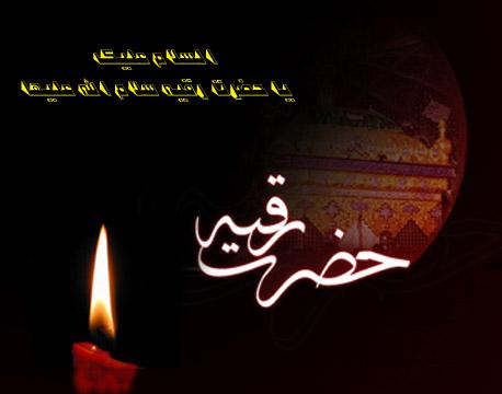 روضه حضرت رقیه (شعر شب سوم محرم)