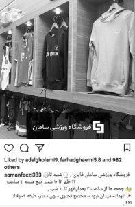 فروشگاه ورزشی سامان فائزی