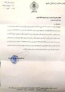 مجوز جمع آوری وجه در فضای مجازی از دستگاه قضایی انجمن زندانیان